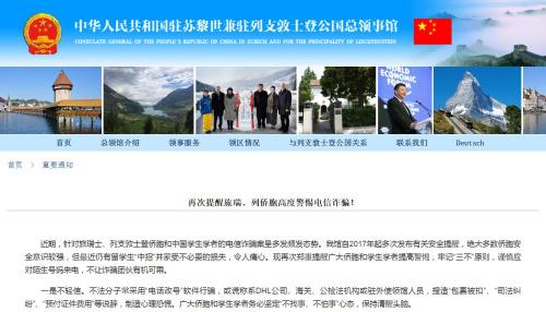 截图自中国驻苏黎世总领馆网站