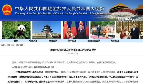 截图自中国驻孟加拉国大使馆网站