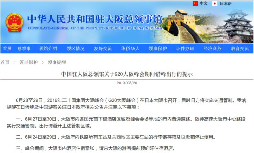 截图自中国驻大阪总领馆网站