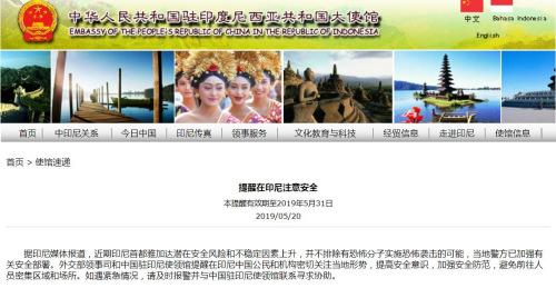 截图自中国驻印尼大使馆网站