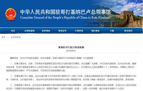 截图自中国驻哥打基纳巴卢总领馆网站