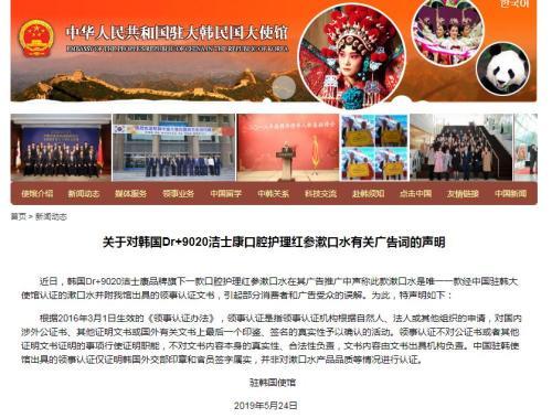 图片来源:中国驻韩国大使馆网站截图。