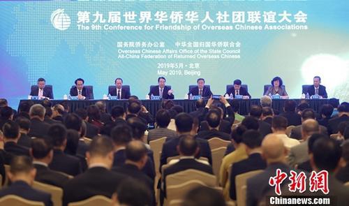 5月29日,由国务院侨务办公室、中华全国归国华侨联合会联合主办的第九届世界华侨华人社团联谊大会在北京举行。中新社记者 贾天勇 摄