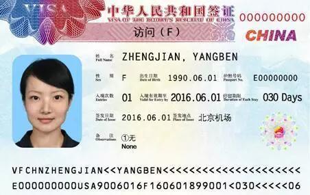 签证。来源:国家移民管理局官网