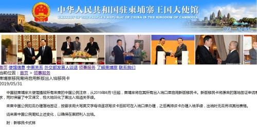 截圖自中國駐柬埔寨大使館網站