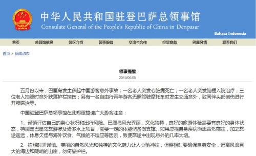 截图自中国驻印尼登巴萨总领馆网站