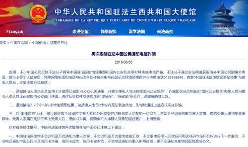 截图自中国驻法国大使馆网站