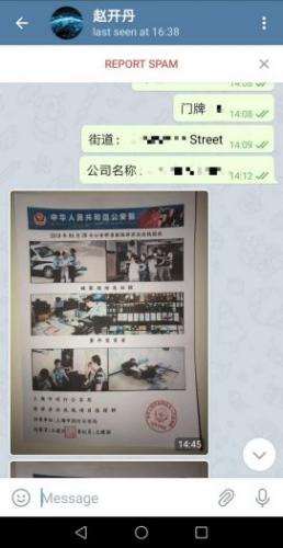 """▲假警察""""赵开丹""""提供的陈翔案相关信息截图"""