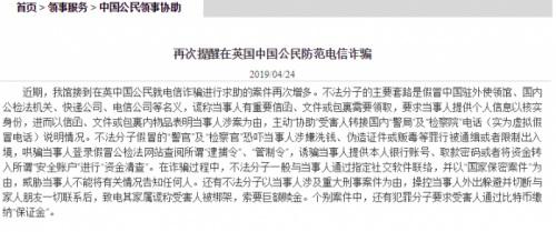 ▲中国驻英国大使馆多次提醒在英中国公民防范电信诈骗