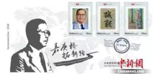 """资料图:马来西亚陈嘉庚基金五周年纪念封,体现了陈嘉庚""""诚以待人,毅以处事""""的精神。钟欣 摄"""