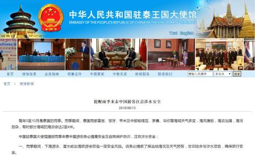 截图自中国驻泰国大使馆网站