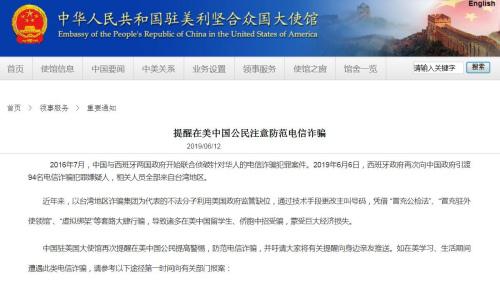 截图自中国驻美国大使馆网站