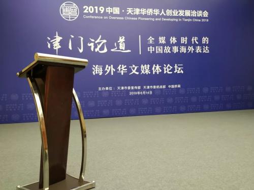"""""""津门论道——全媒体时代的中国故事海外表达""""论坛会场。杨凯淇 摄"""