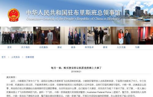 截图自中国驻布里斯班总领馆网站