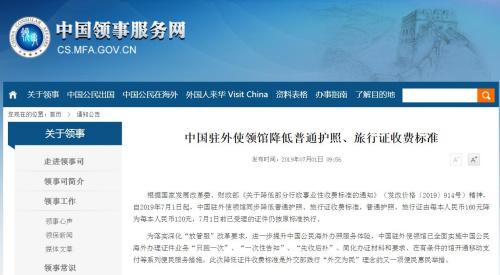 截图自中国领事服务网