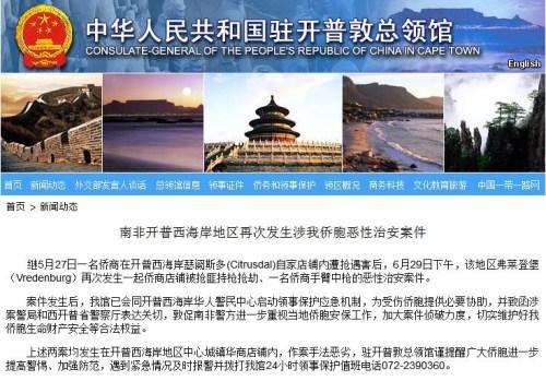 来源:中国驻开普敦总领馆网站截图