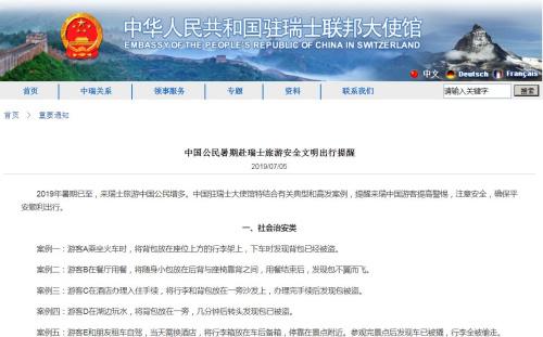 截图自中国驻瑞士大使馆网站