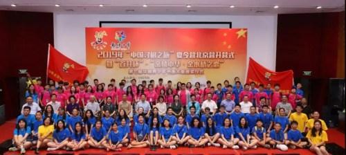 图片来源:北京侨联