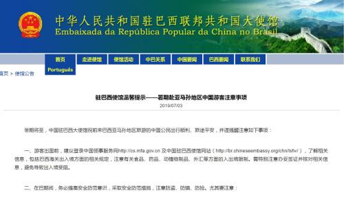 截图自中国驻巴西大使馆网站