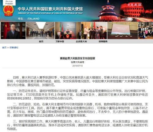 来源:中国驻意大利大使馆网站截图