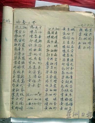 这一页记录着1966年培养小学的学生名字。(图片来源:马来西亚《星洲日报》)