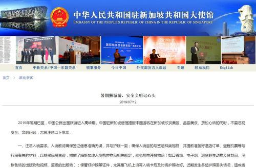 截图自中国驻新加坡大使馆网站