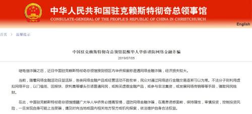 截图自中国驻克莱斯特彻奇总领馆网站