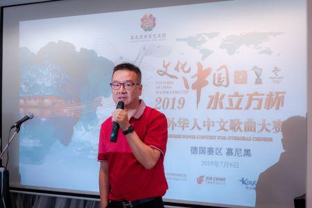 巴伐利亚华人华侨商业联合会会长裘建军先生致辞