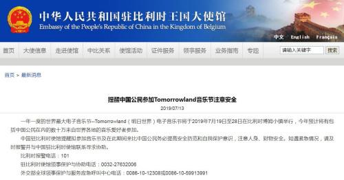 截图自中国驻比利时大使馆网站