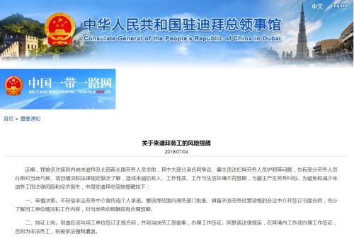 截图自中国驻迪拜总领馆网站