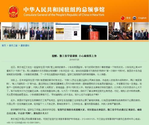 来源:中国驻纽约总领馆网站截图