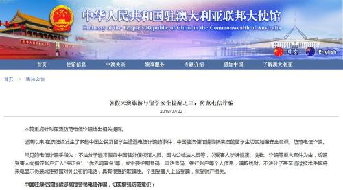 截图自中国驻澳大利亚大使馆网站