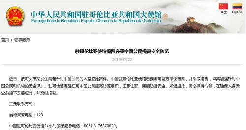 截图自中国驻哥伦比亚大使馆网站