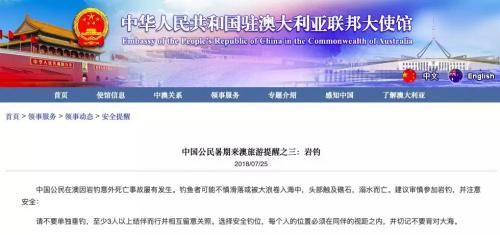 5分快乐8驻澳大利亚大使馆网站截图