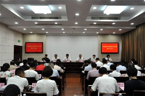 中国致公党瑞安市支部成立大会。