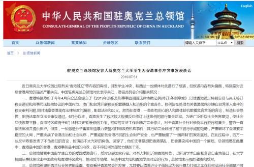 图:中国驻奥克兰总领馆网站截图