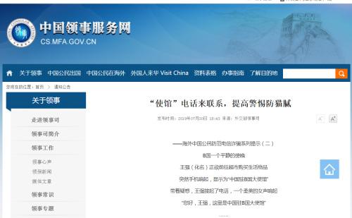 """外交部领事司提醒:防范""""使馆电话""""诈骗"""