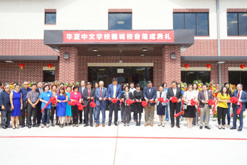 华夏中文学校糖城新校区落成剪彩。(美国《世界日报》/贾忠 摄)