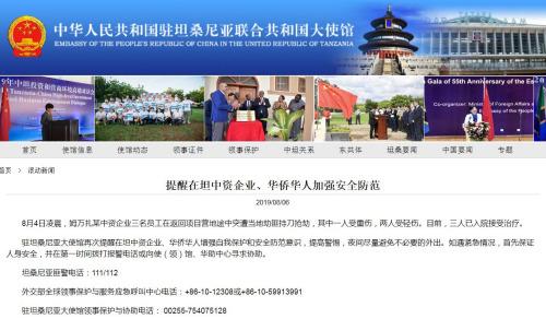 截图自中国驻坦桑僧亚年夜使馆网站