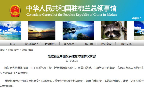 截图自中国驻棉兰总发馆网站