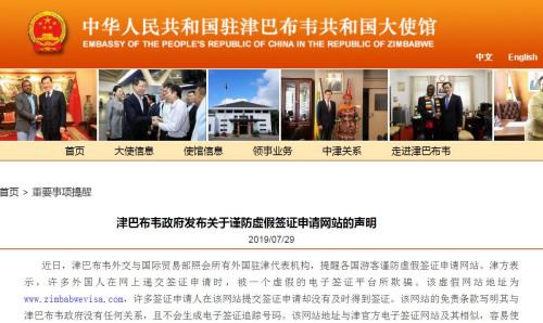 截图自中国驻津巴布韦大使馆网站