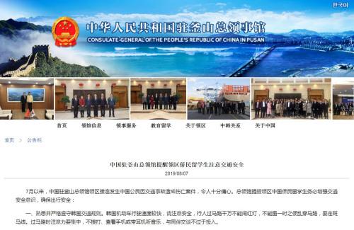 截图自中国驻釜山总领馆网站