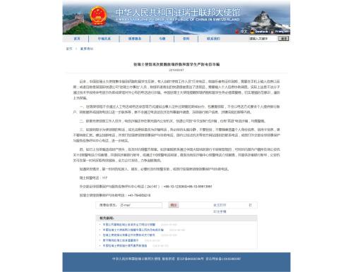 驻瑞士使馆再次提醒侨胞和留学生严防电信诈骗
