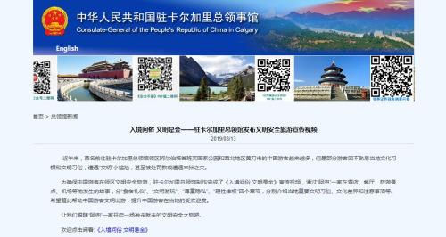 截图自中国驻卡尔加里总领馆网站