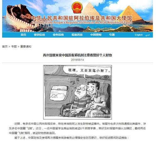 中国公民航班上被盗事件多发 驻埃及使馆提醒防范