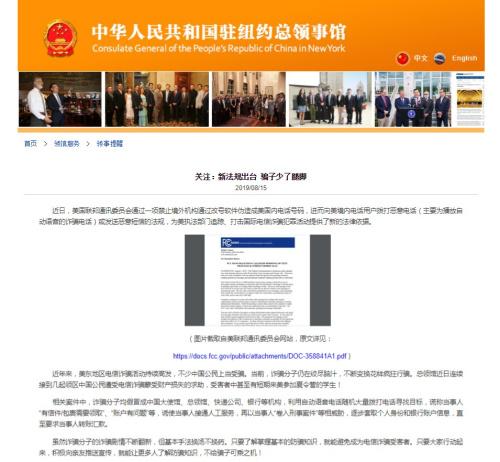 截图自中国驻纽约总领馆网站