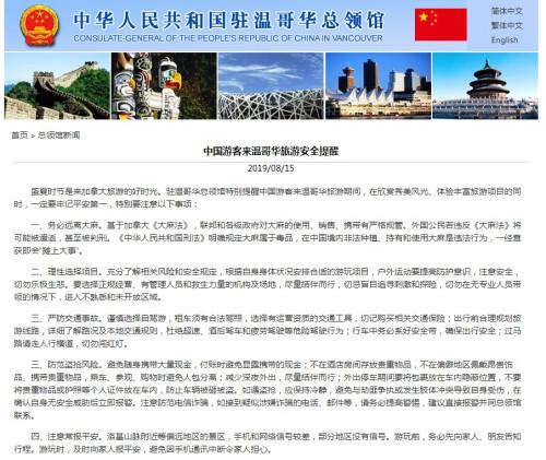 旅游季来临 驻温哥华总领馆提醒中国游客注意安全