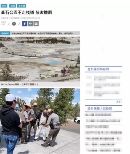 美国《世界日报》网页截图