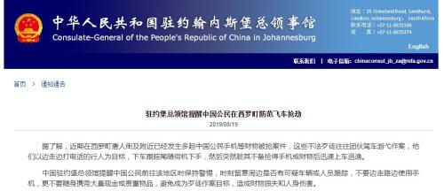 截图自中国驻约翰内斯堡总领馆网站