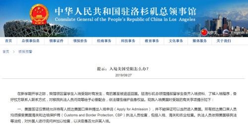 截图自中国驻洛杉矶总领馆网站